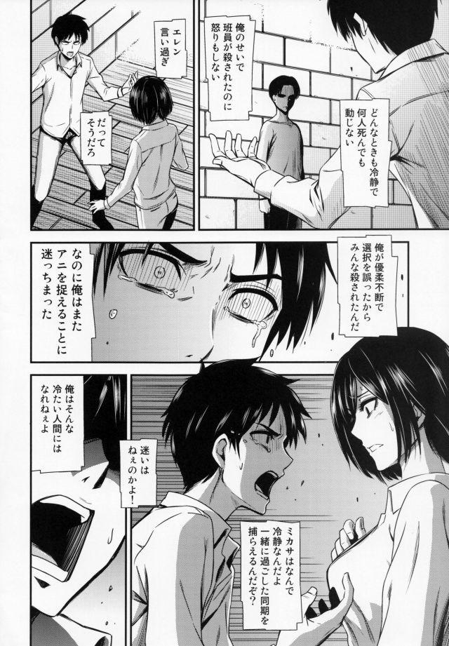 進撃の巨人 エロマンガ・同人誌4004