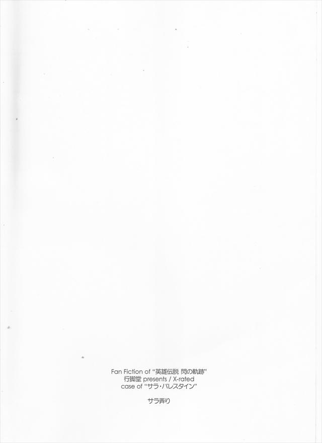 閃の軌跡 エロマンガ・同人誌1026