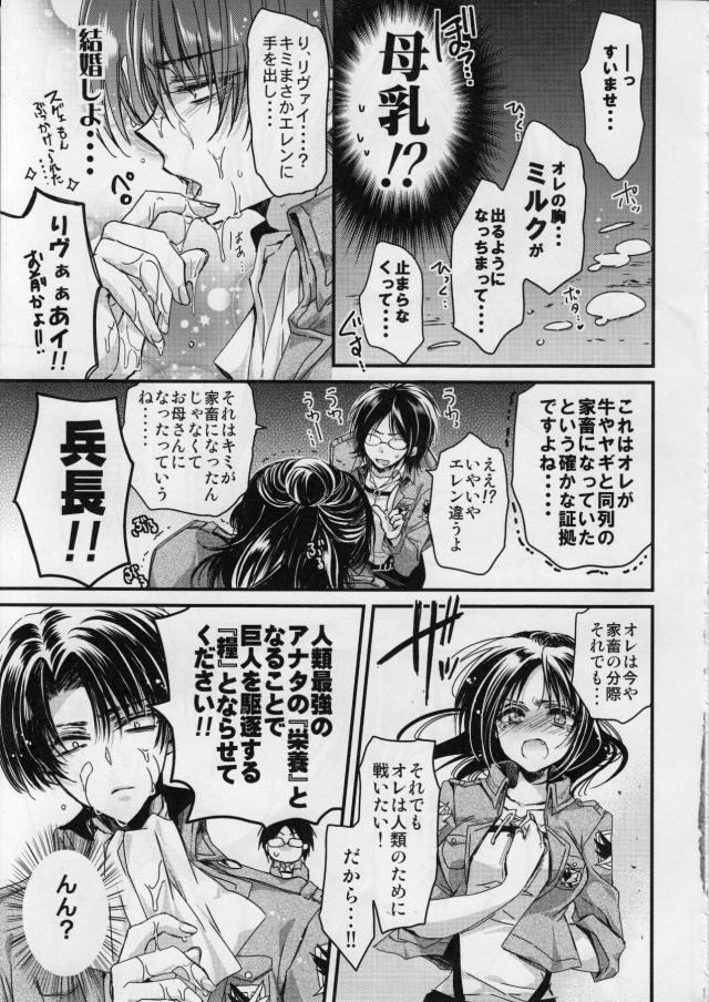 進撃の巨人 エロマンガ・同人誌5006