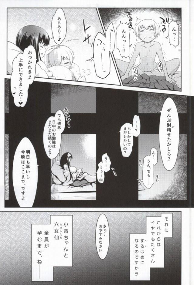 咲き エロマンガ・同人誌4024