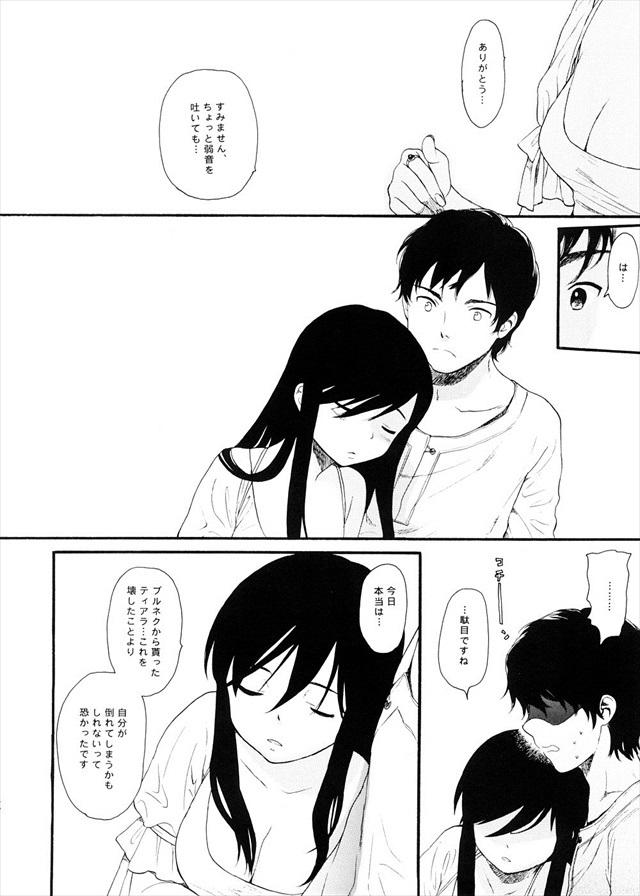 ashes エロマンガ・同人誌1005