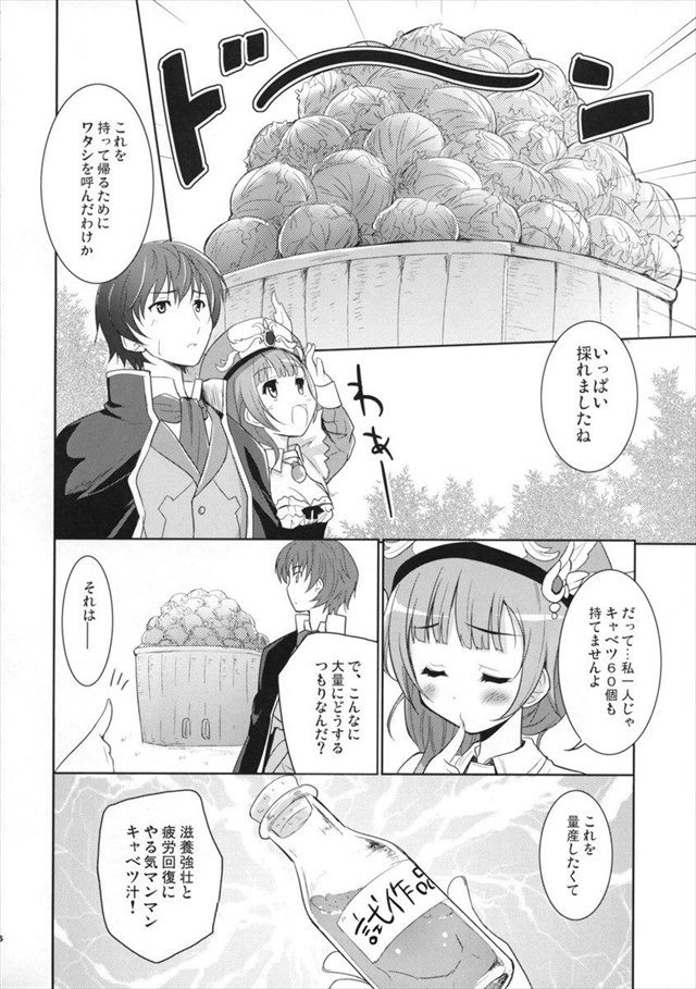 アトリエシリーズ エロマンガ・同人誌1005