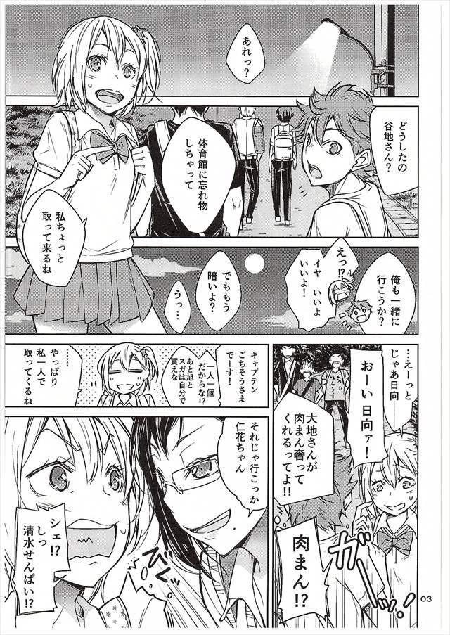 ハイキュー エロマンガ・同人誌6002