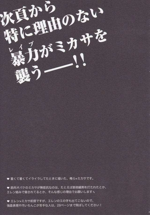 進撃の巨人 エロマンガ・同人誌3021