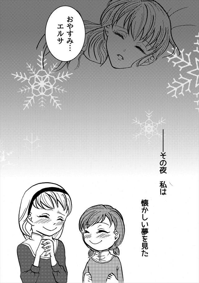 アナと雪の女王 エロマンガ・同人誌1024