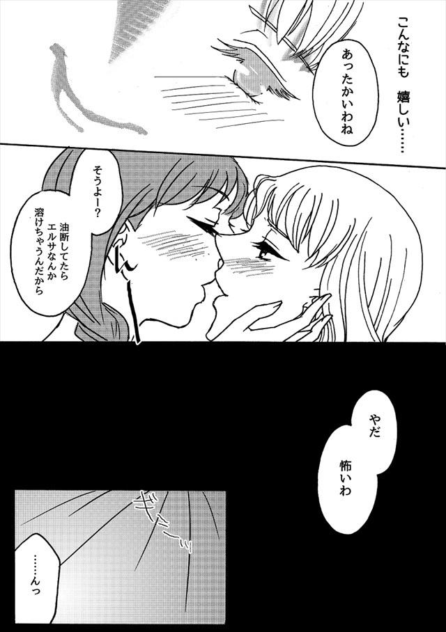 アナと雪の女王 エロマンガ・同人誌1009