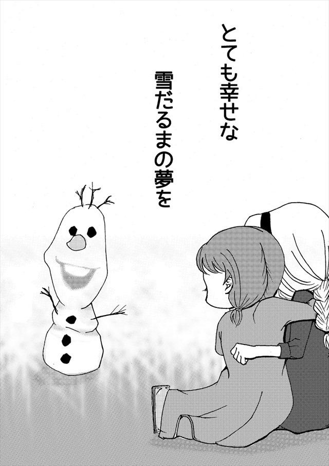 アナと雪の女王 エロマンガ・同人誌1025