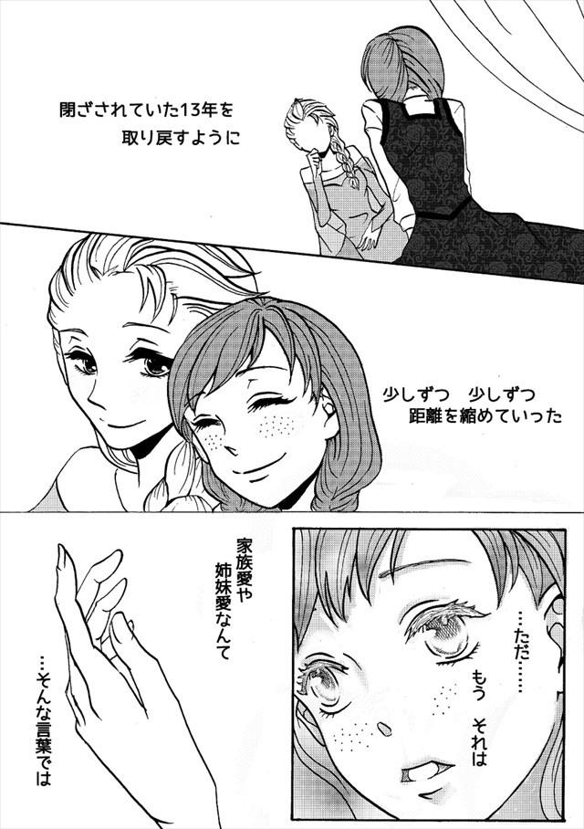 アナと雪の女王 エロマンガ・同人誌1003