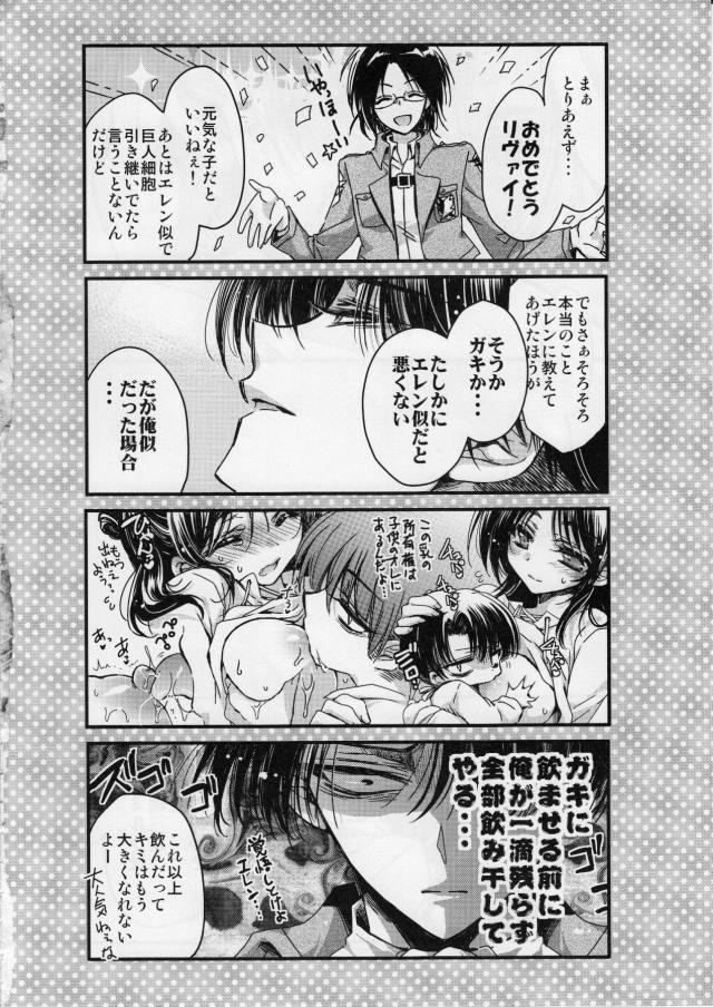 進撃の巨人 エロマンガ・同人誌5015