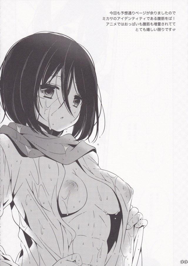進撃の巨人 エロマンガ・同人誌3020