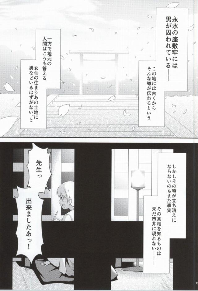 咲き エロマンガ・同人誌4002