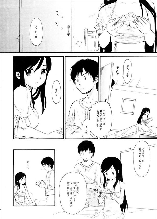 ashes エロマンガ・同人誌1003