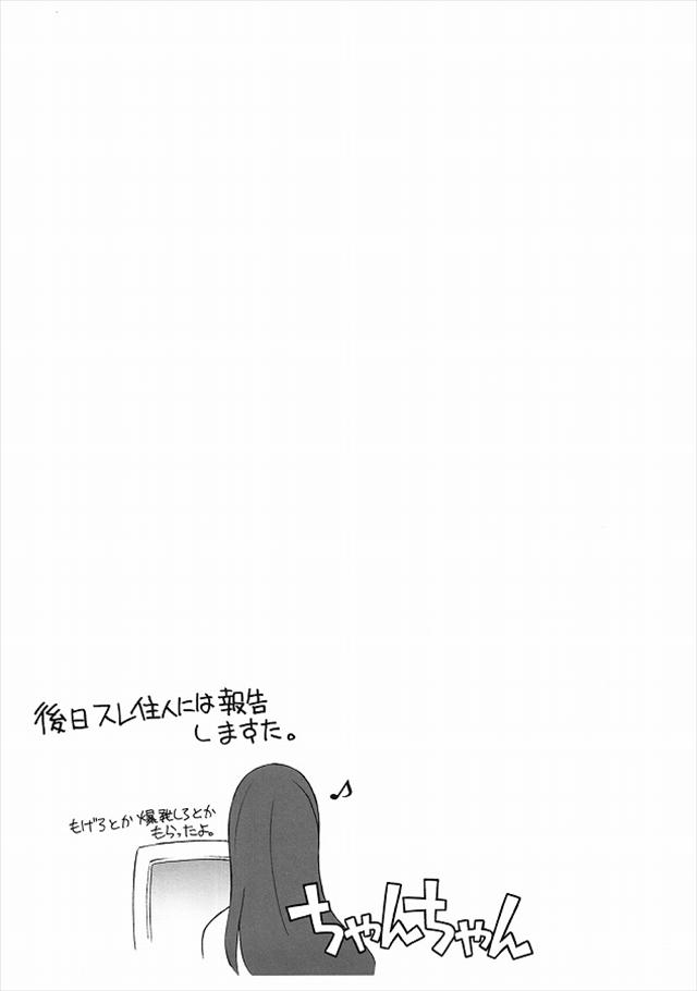 シュタインズゲート エロマンガ・同人誌4016