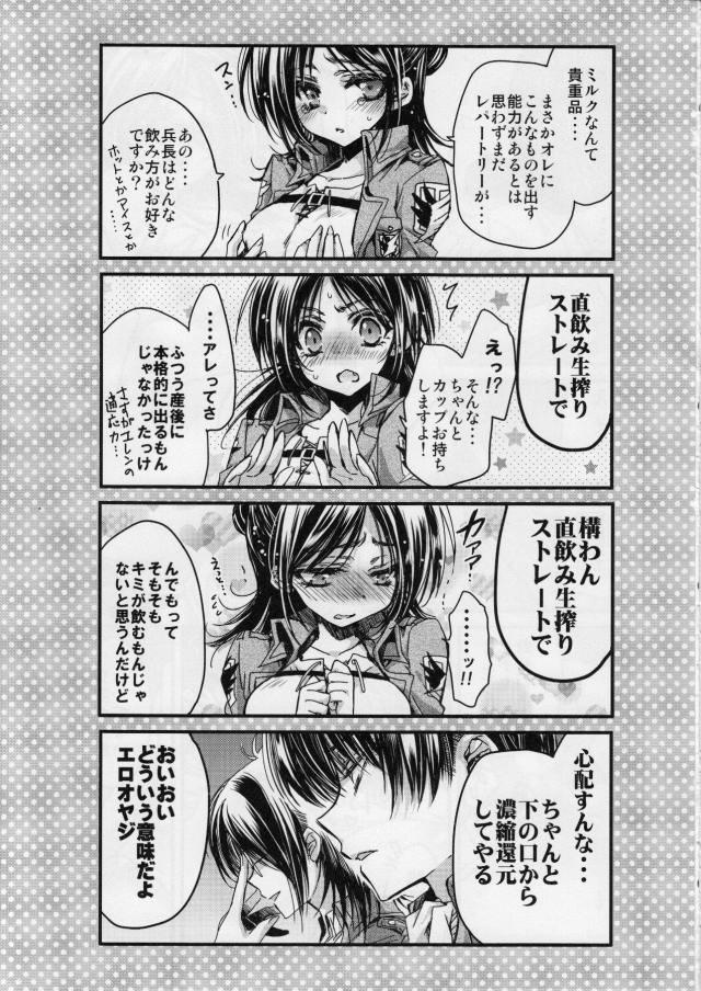 進撃の巨人 エロマンガ・同人誌5008