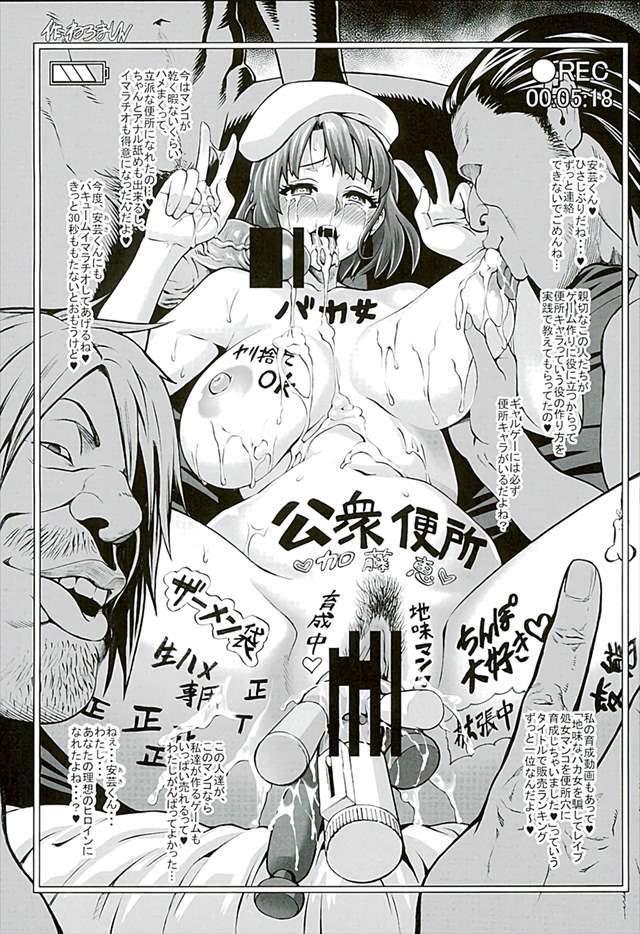 冴えカノ エロマンガ・同人誌5039