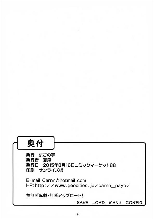 冴えカノ エロマンガ・同人誌4026