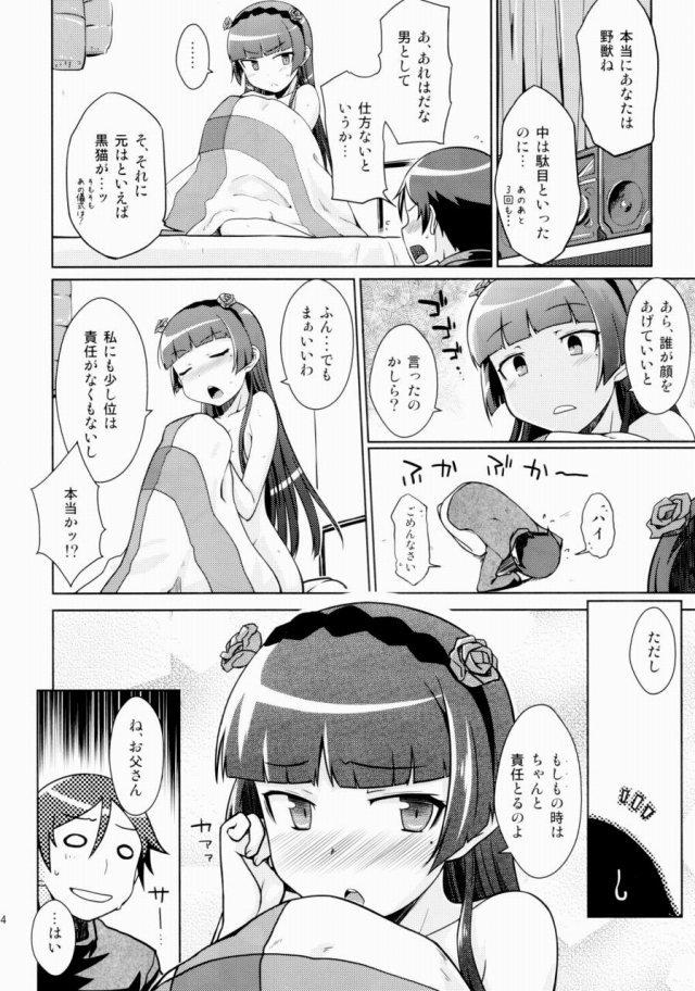 俺妹 エロマンガ・同人誌1023