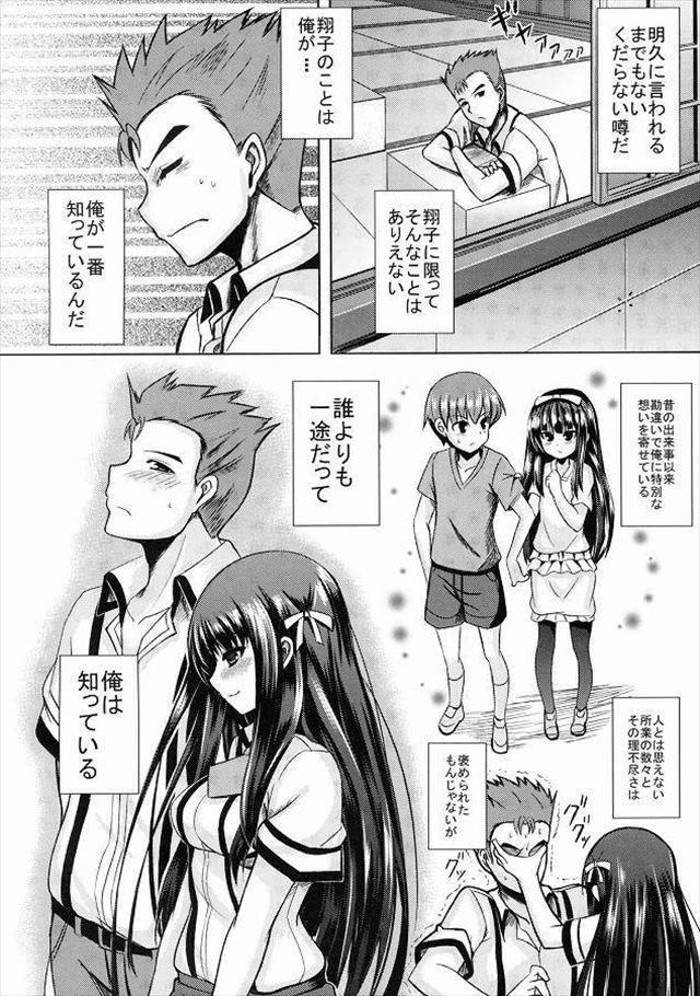 バカとテストと召喚獣 エロマンガ・同人誌6005