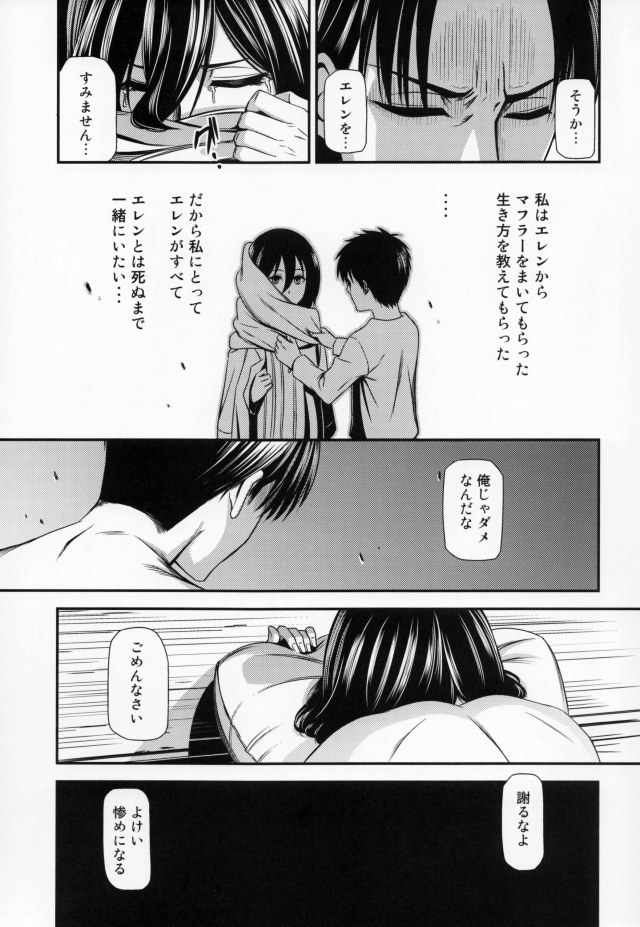 進撃の巨人 エロマンガ・同人誌4029