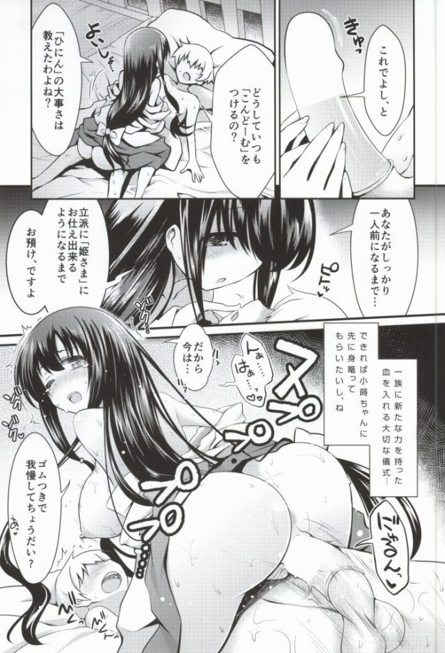 咲き エロマンガ・同人誌4014