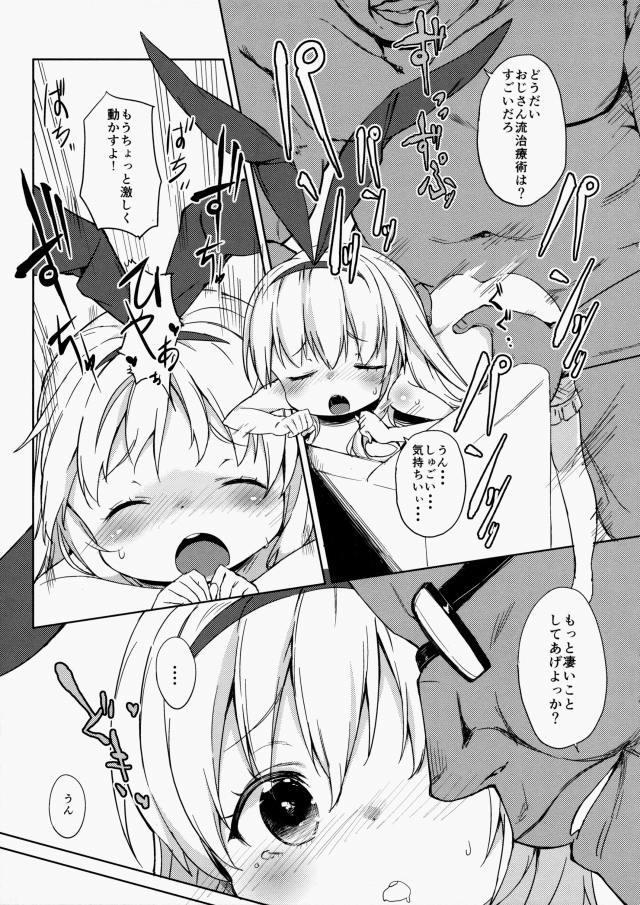 咲き エロマンガ・同人誌3012