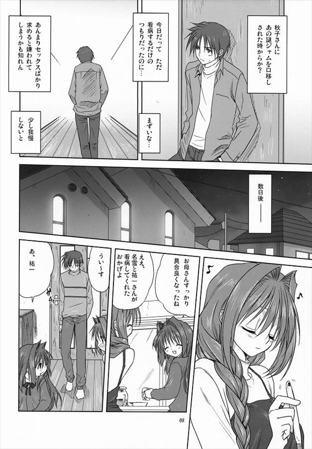 kanon エロマンガ・同人誌5006