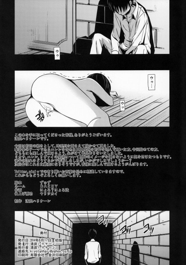 進撃の巨人 エロマンガ・同人誌4038