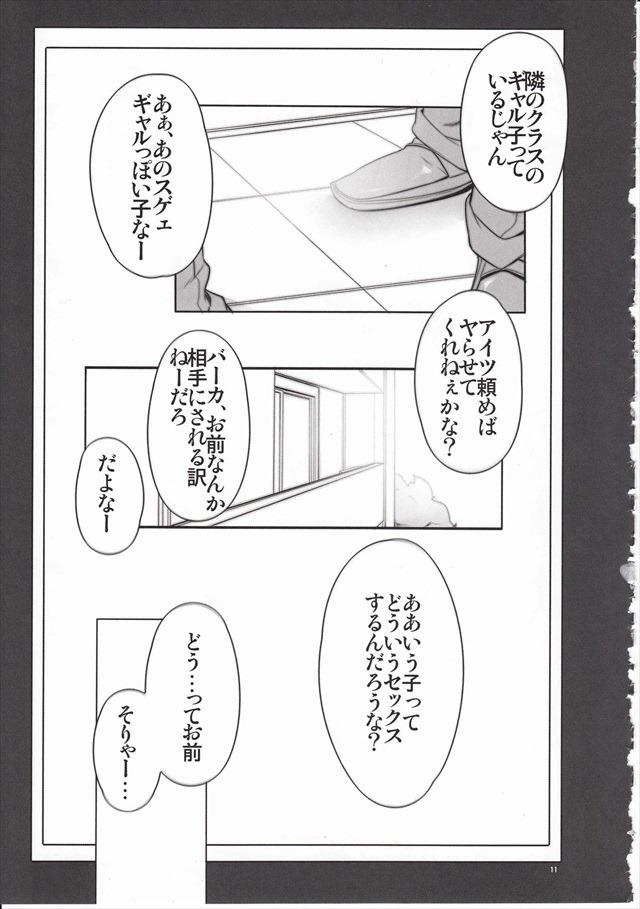 教えてギャル子ちゃん エロマンガ・同人誌2012