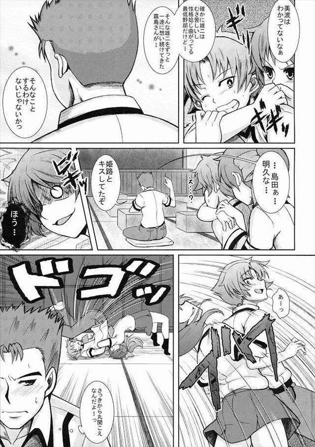 バカとテストと召喚獣 エロマンガ・同人誌6004