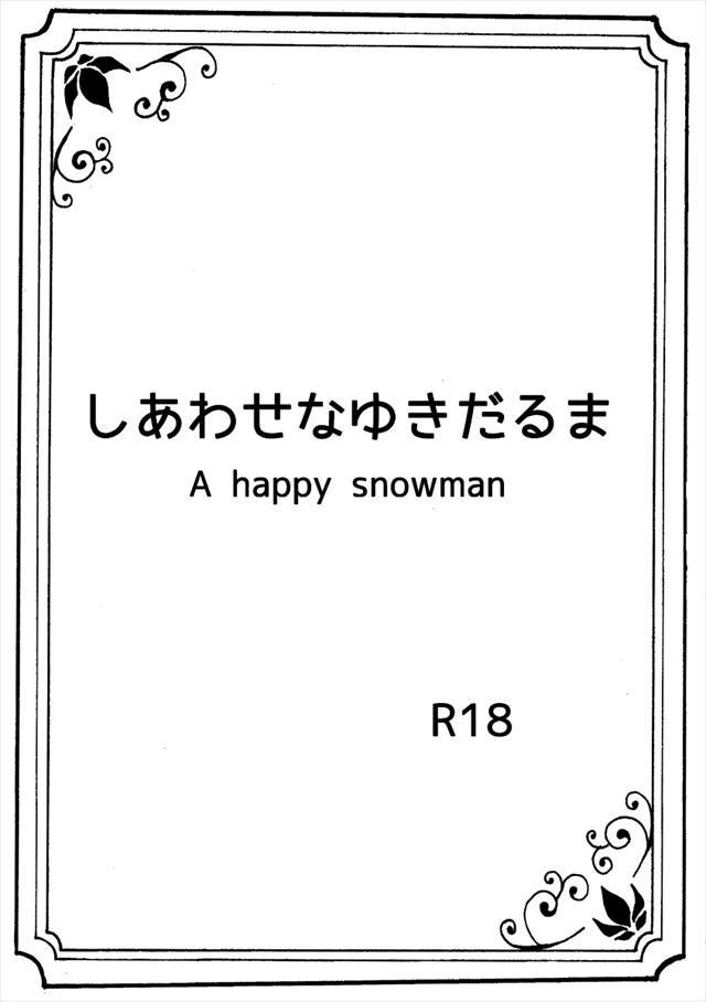 アナと雪の女王 エロマンガ・同人誌1001