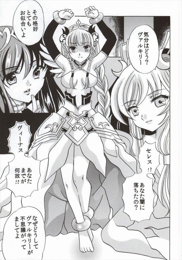 パズドラ エロマンガ・同人誌8006