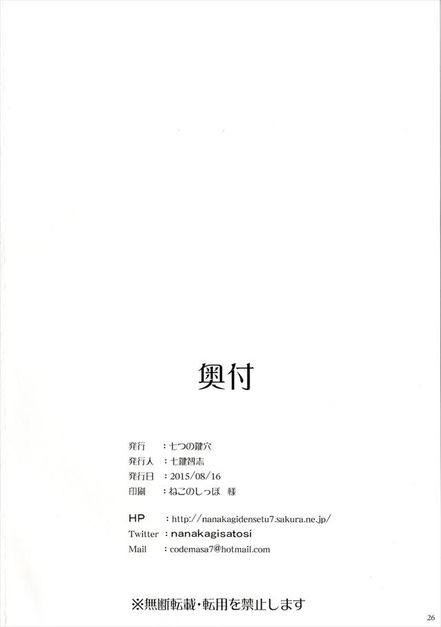 シャーロット エロマンガ・同人誌4026