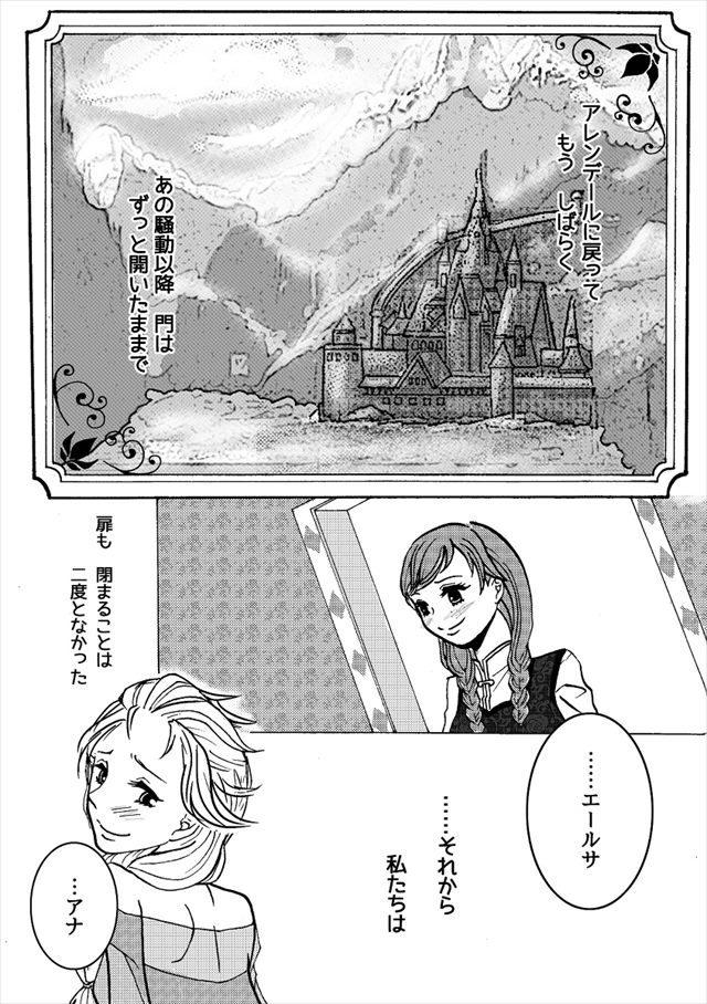 アナと雪の女王 エロマンガ・同人誌1002