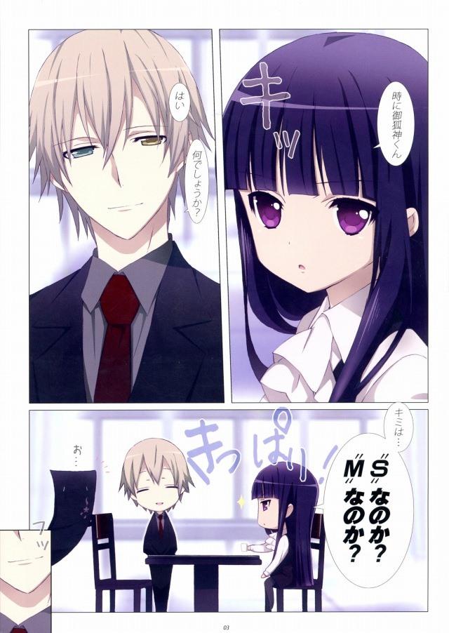 妖狐×僕SS エロマンガ・同人誌1002