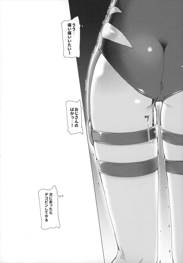 夜ノヤッターマン エロマンガ・同人誌5015