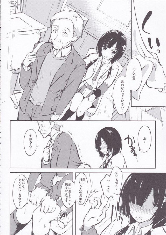 SHIROBAKO エロマンガ・同人誌6004