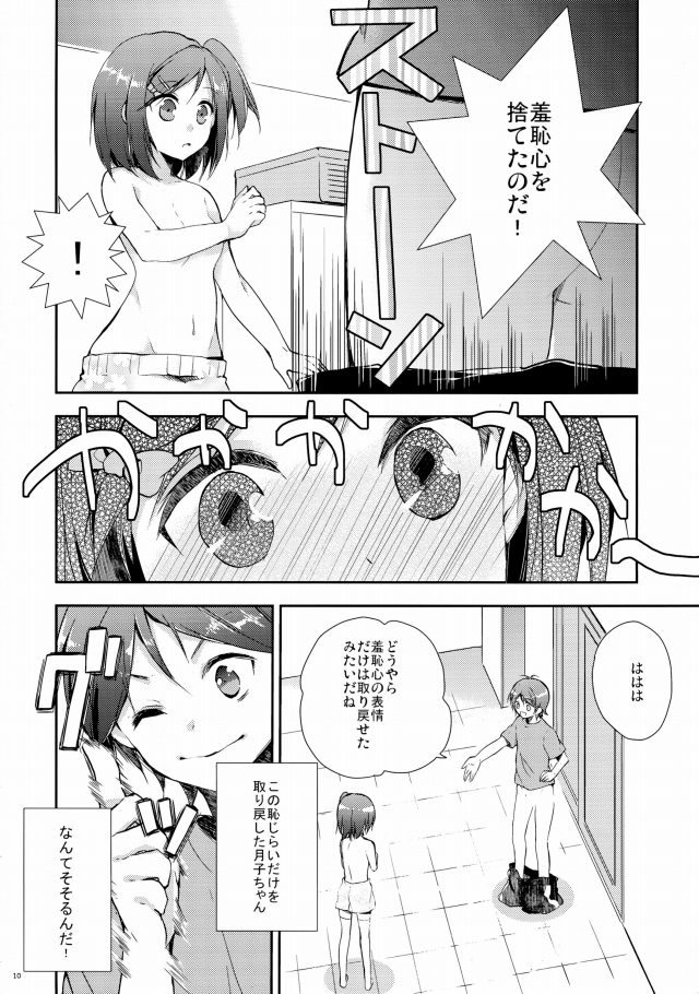 変猫 エロマンガ・同人誌7007