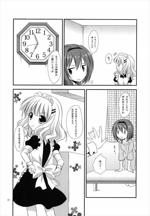 ゆるゆり エロマンガ・同人誌21007