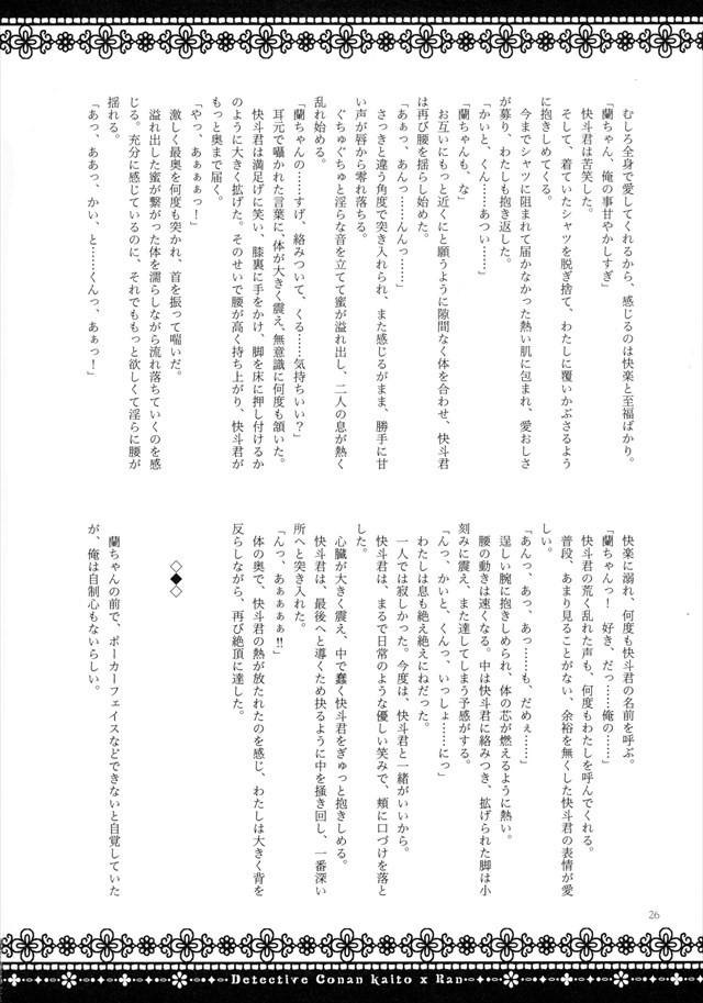 コナン エロマンガ・同人誌13026