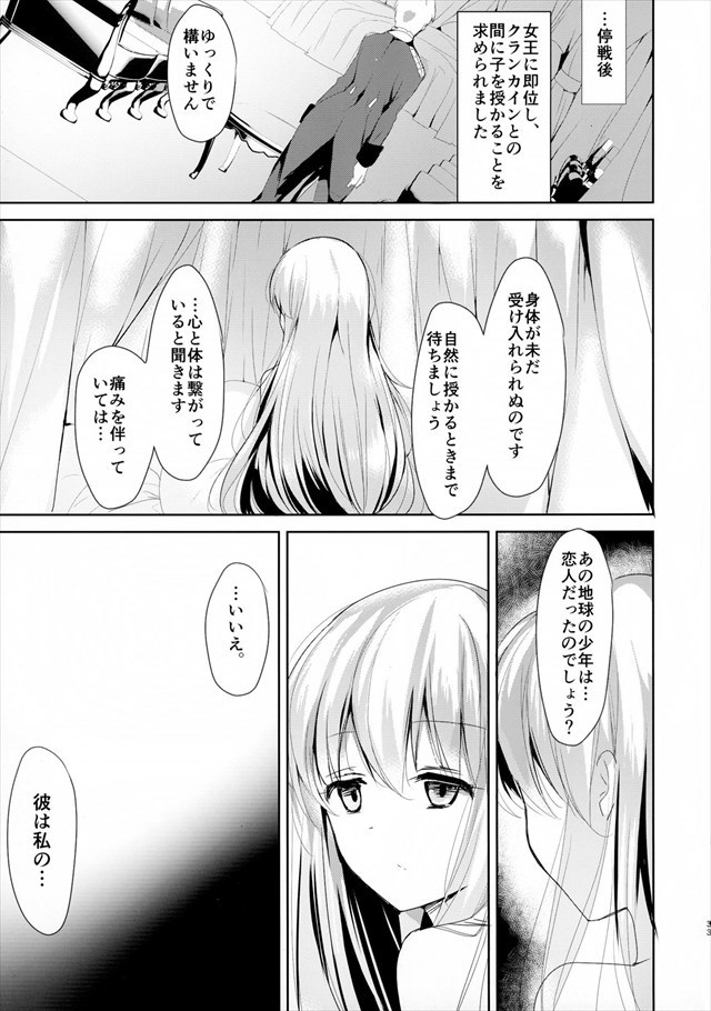 アルドノア・ゼロ エロマンガ・同人誌5033