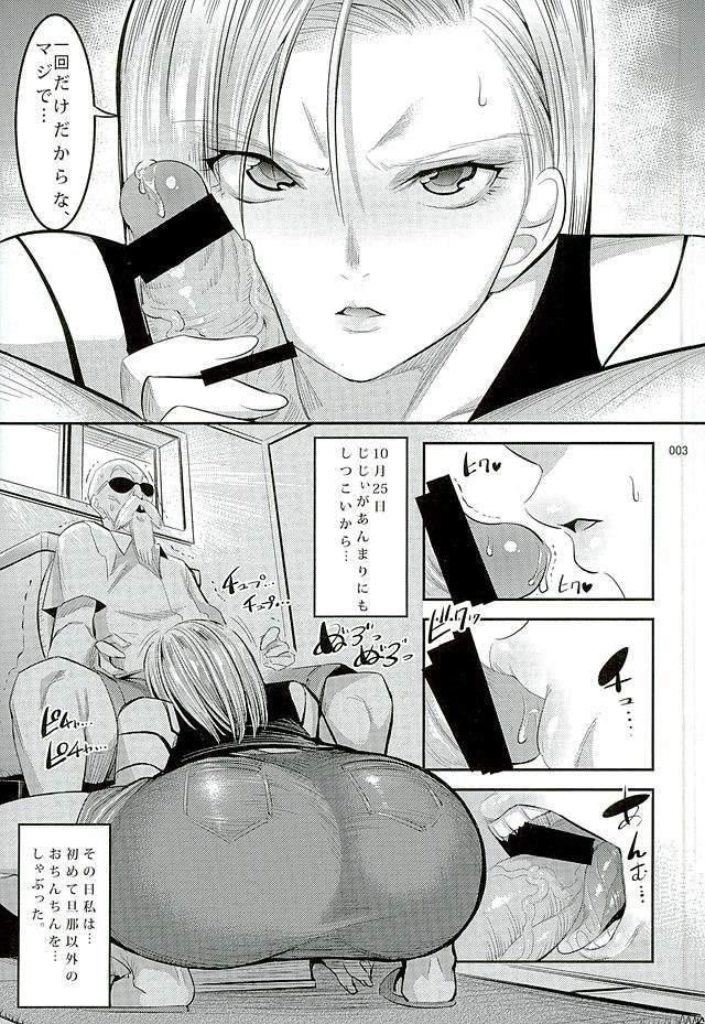 ドラゴンボール エロマンガ・同人誌10002