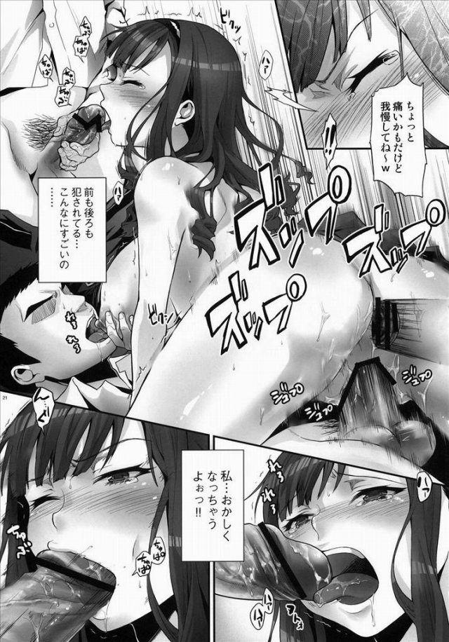 アマガミ エロマンガ・同人誌28018