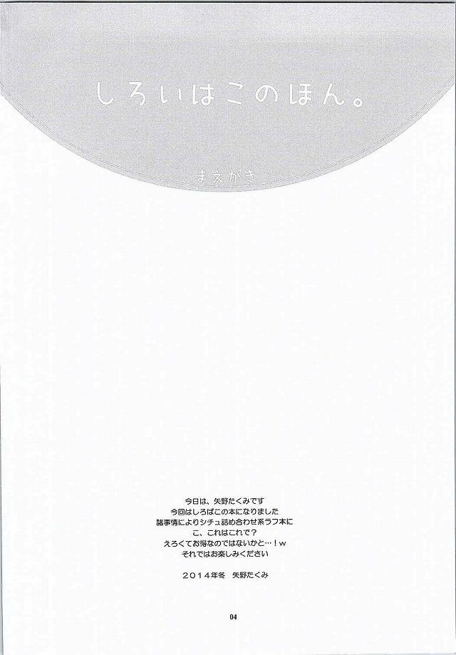 SHIROBAKO エロマンガ・同人誌8003