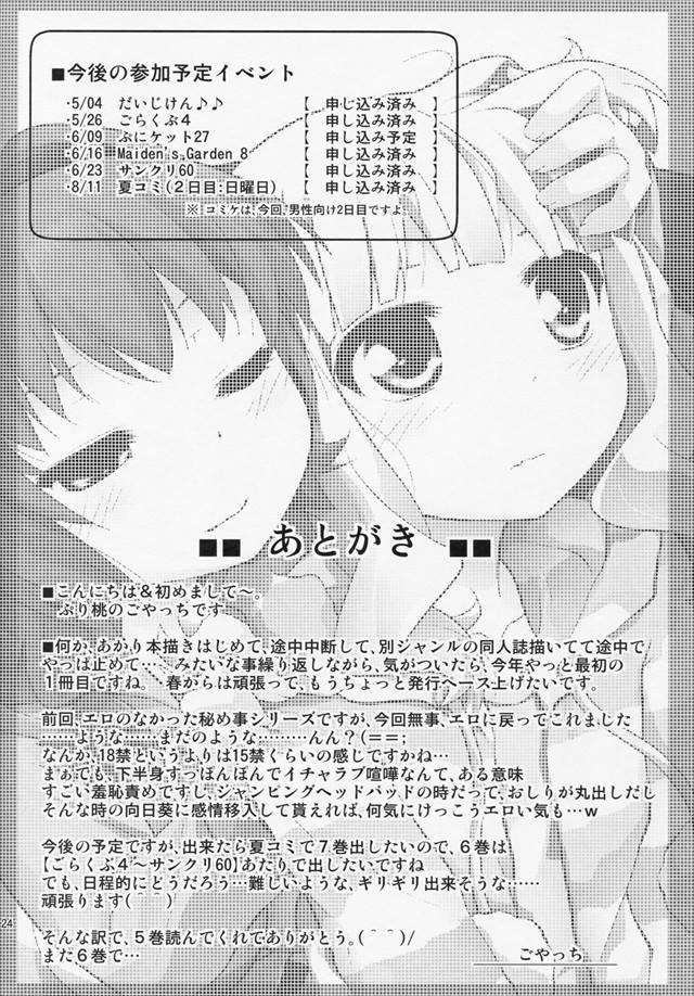 ゆるゆり エロマンガ・同人誌11022