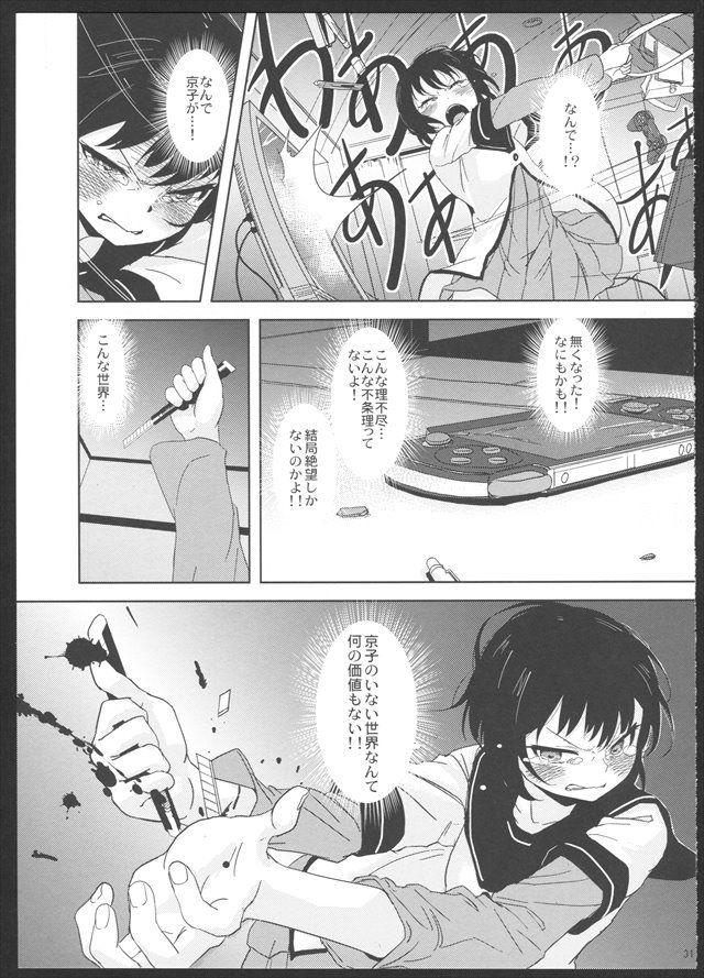 ゆるゆり エロマンガ・同人誌3033