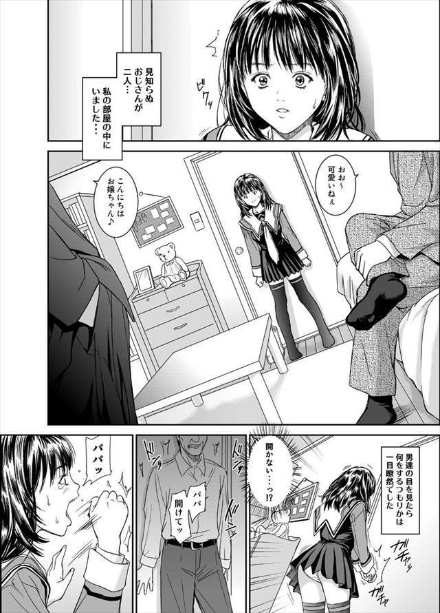 """I""""s エロマンガ・同人誌7014"""