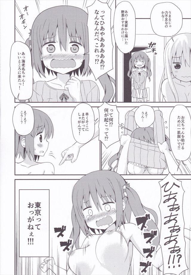 うまるちゃん エロマンガ・同人誌12013