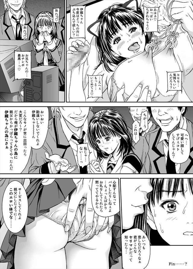 """I""""s エロマンガ・同人誌7026"""