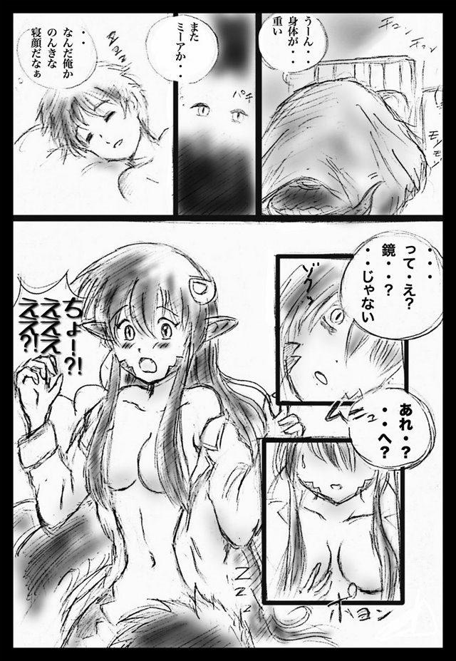モン娘 エロマンガ・同人誌12002