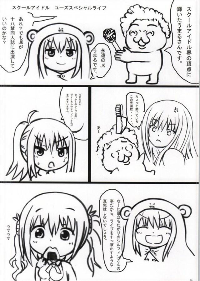 うまるちゃん エロマンガ・同人誌13019
